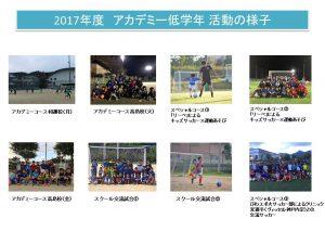 【低学年】BSCサッカースクール理念7