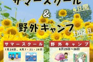 2015夏 仮 (表)