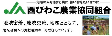 nishibiwakonoukyou