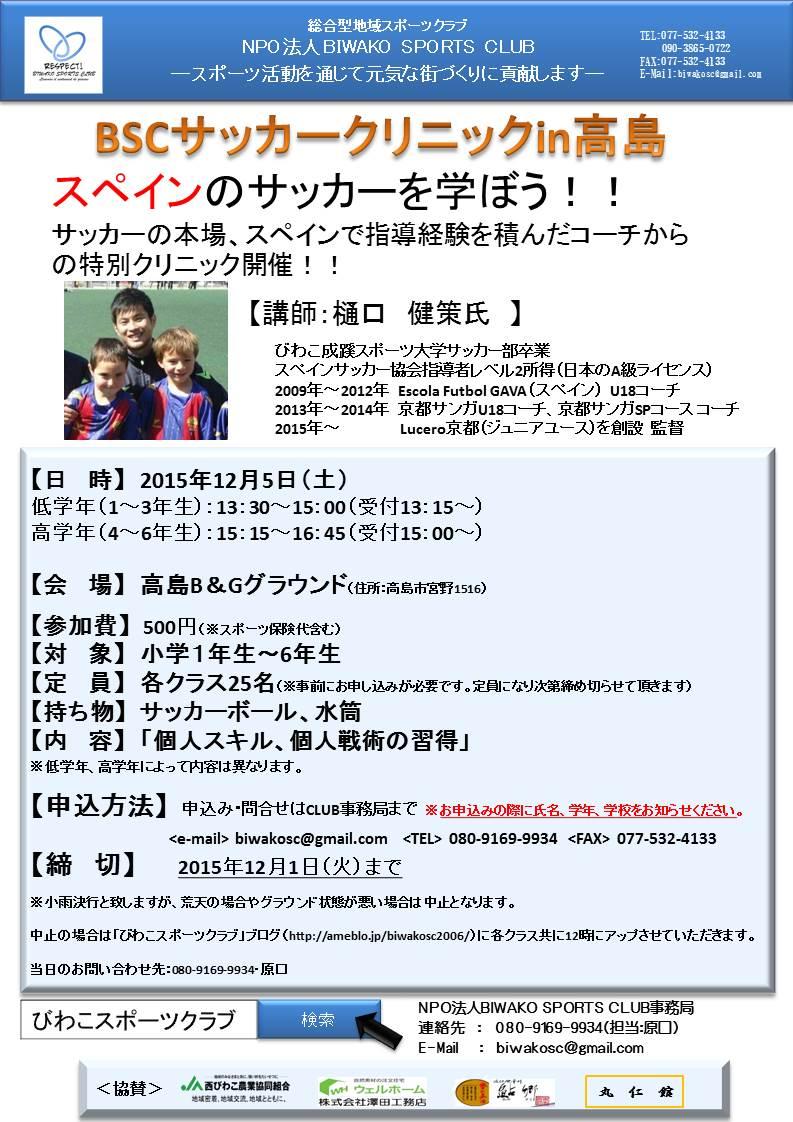 高島サッカークリニック チラシ