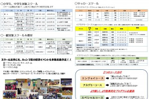 会員更新・年会費2016