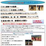 【募集】陸上アスリートスクール体験会実施【5月20日・27日】のお知らせ