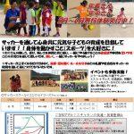 【募集】サッカースクール幼児クラス【木戸校・和邇校】 体験参加者募集のお知らせ