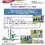 BSC志賀ジュニア(1~3年生) 練習体験会&ミニサッカー交流会のお知らせ(7/22)