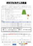 【募集】BSC子どもテニス教室(10月10日&12日&19日)参加者募集のお知らせ