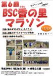 【募集】第6回BSC・香の里マラソン(11月26日)参加者募集のご案内