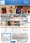 【募集】サッカースクール幼児クラス 体験参加者募集のお知らせ