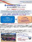 【募集】BIWAKO S.C 志賀ジュニア 新入会員募集のお知らせ