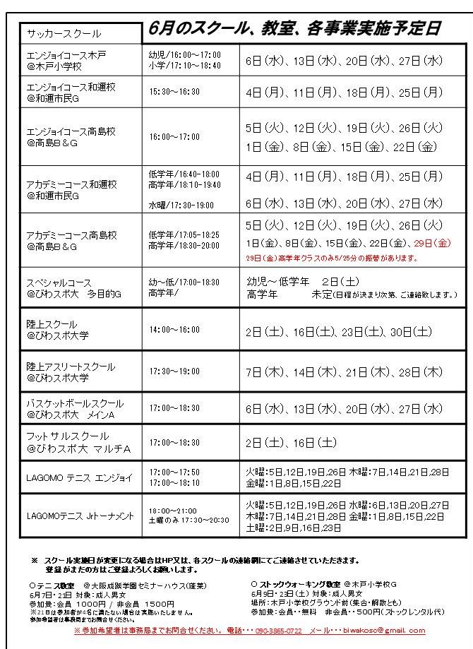 【2018年6月号オモテ】