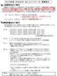 【募集】BIWAKO SC ジュニアユース 募集案内