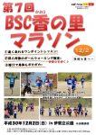 【募集】第7回BSC・香の里マラソン(12月2日)参加者募集のご案内