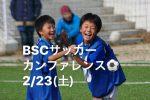 【参加者募集】2月23日(土)BSCサッカーカンファレンスのお知らせ