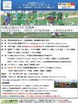 【募集】比良とぴあカップ(ミニサッカー大会)参加者募集のお知らせ