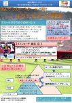 【募集】BSCサッカースクール エリートクラス開設に伴って体験会開催のお知らせ