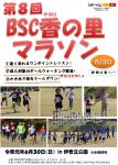 【募集】第8回BSC・香の里マラソン(6月30日)参加者募集のご案内