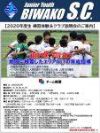 【募集】2020年度BIWAKO S.C.ジュニアユース 練習体験&クラブ説明会のご案内