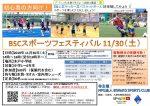 【募集】11月30日BSCスポーツフェスティバル 参加者募集