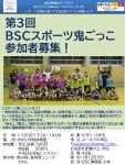 【募集】BSCスポーツ鬼ごっこ参加者募集のお知らせ