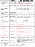 【スケジュール】6月の日程について