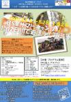 【募集】BSC三重サマーキャンプ参加者募集のお知らせ