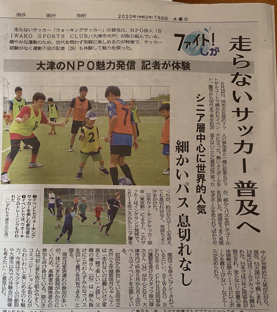 BSCウォーキングサッカーの活動を京都新聞の朝刊に掲載していただきました
