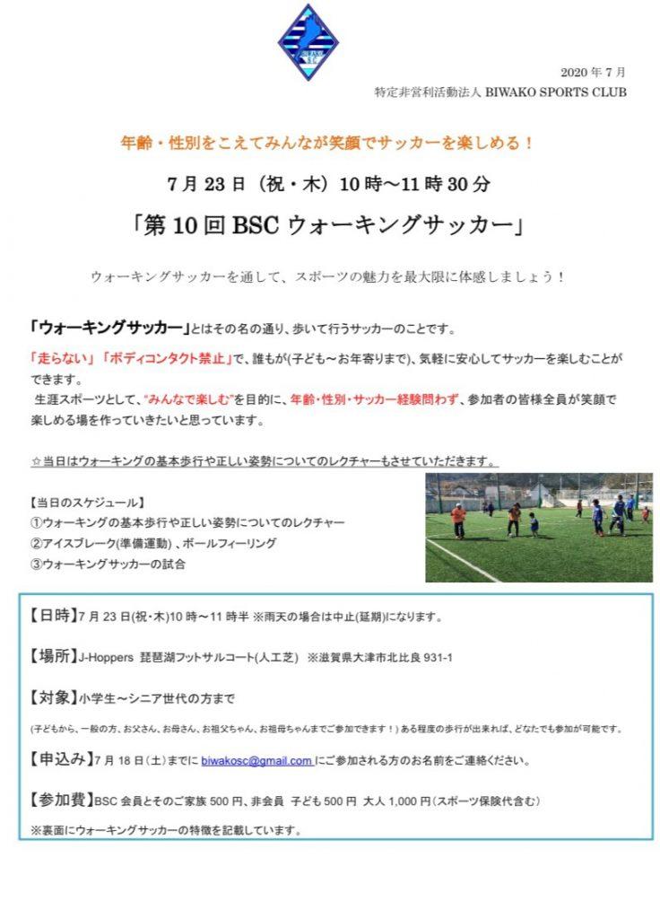 【募集】第10回BSCウォーキングサッカー(7/23) 参加者募集についてのご案内