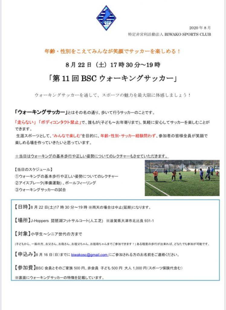 【募集】第11回BSCウォーキングサッカー(8/22)参加者募集についてのご案内