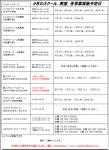 【スケジュール】9月の日程について