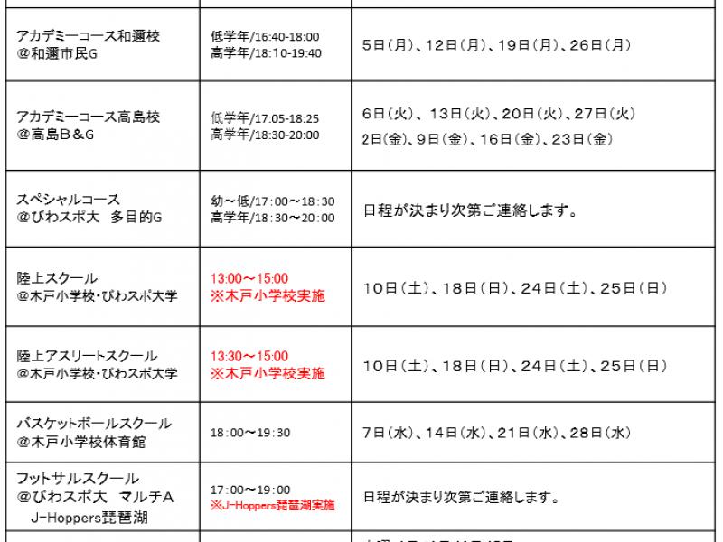 【スケジュール】10月の日程について