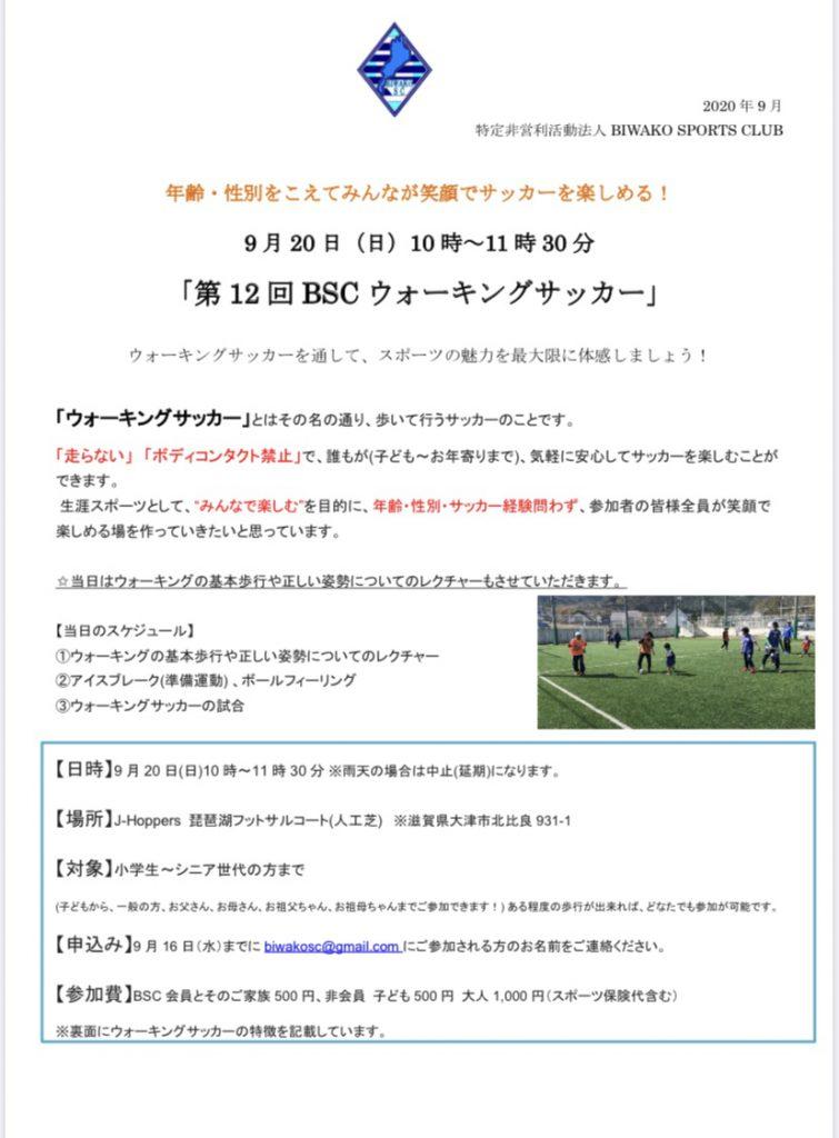 【募集】第12回BSCウォーキングサッカー(9/20)参加者募集についてのご案内