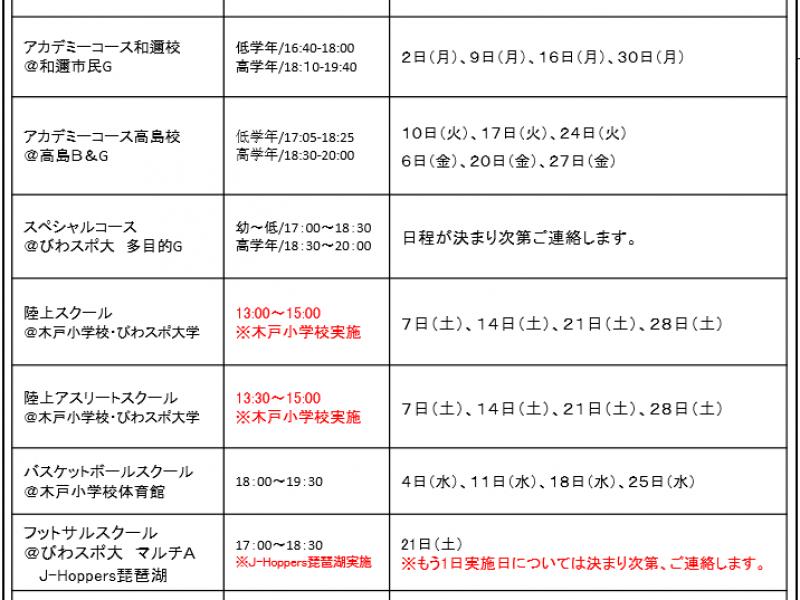 【スケジュール】11月の日程について
