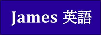 James 英語