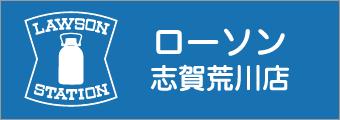 ローソン 志賀荒川店