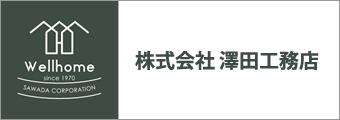 株式会社 澤田工務店