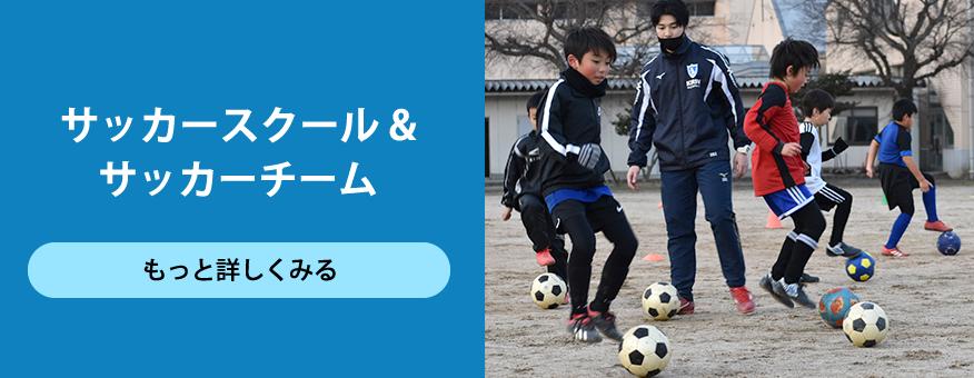 幼児〜小学生サッカースクール、小学生・中学生・社会人、シニア対象のサッカーチームのご紹介