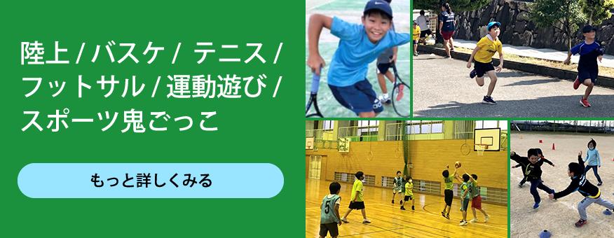 びわこスポーツクラブのスポーツクラブ(陸上、バスケ、フットサル、スポーツ鬼ごっこ、運動遊び)のご紹介