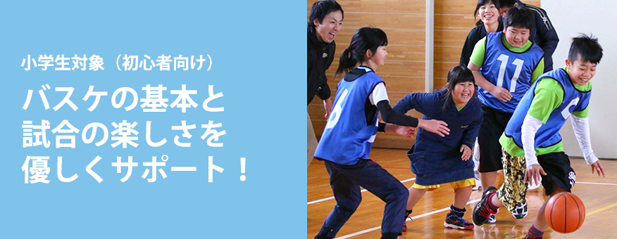 小学生対象・バスケットボールの基本と試合の楽しさを優しくサポート!