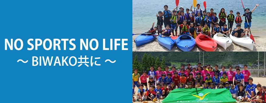 NO SPRTS NO LIFE~琵琶湖と共に〜