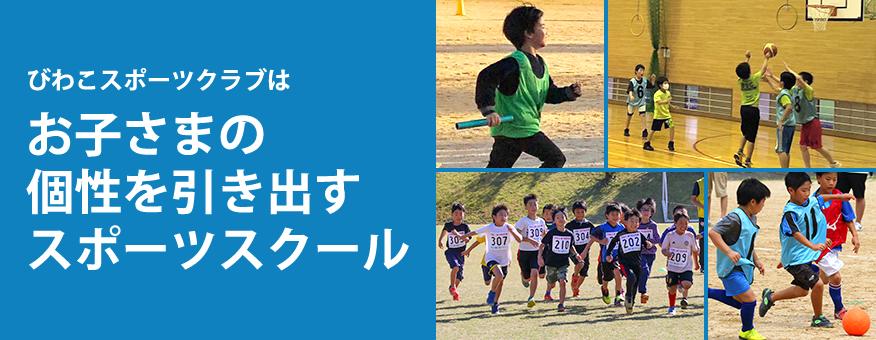 びわこスポーツクラブは、お子さまの個性をひきだすスポーツスクールです。