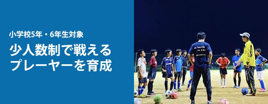 小学生5年生・6年生対象、サッカースクールのエリートクラスは、少人数制で戦えるプレイヤーを育成します。