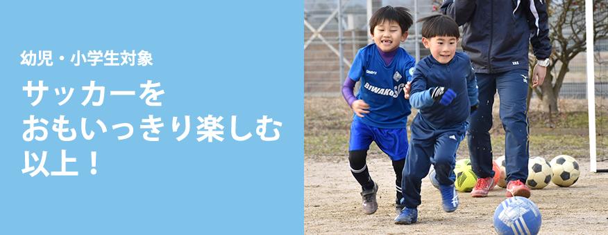 幼児・小学生対象 サッカーをおもいっきり楽しむ以上!