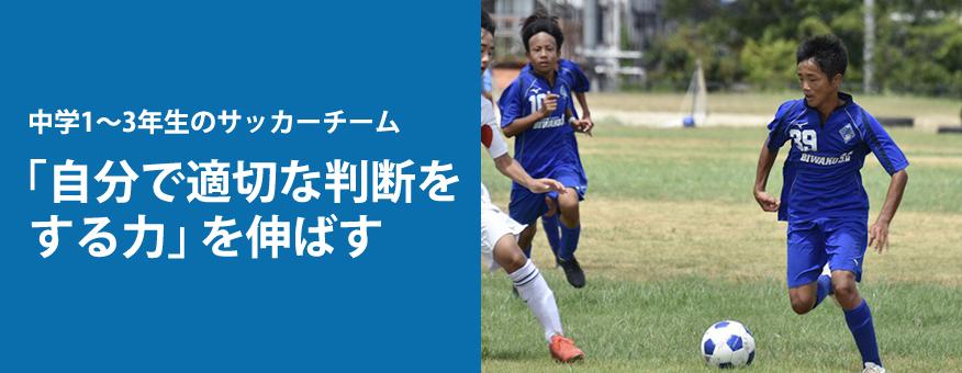 中学生サッカーチームBIWAKO S.C. ジュニアユースは、自分で適切な判断をする力を伸ばす
