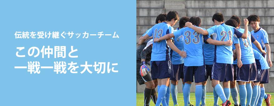 大人社会人サッカーチームBIWAKO S.C. ROSAGEは、この仲間と一線一線を大切にする