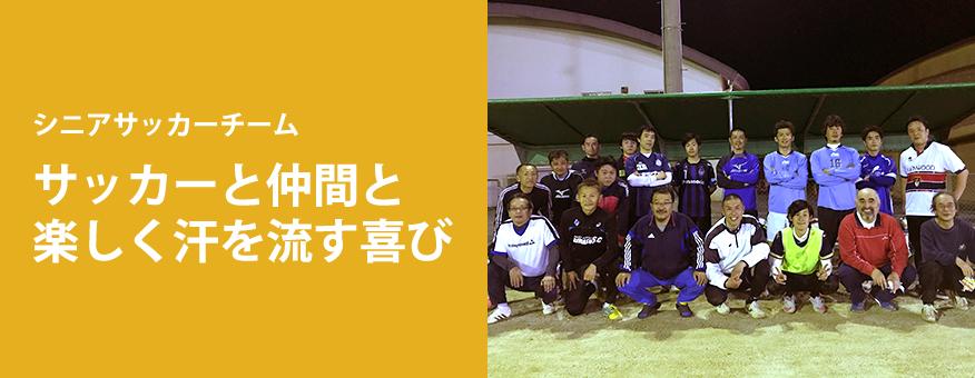 サッカーと仲間と楽しく汗を流す喜びBSCシニアサッカーチーム