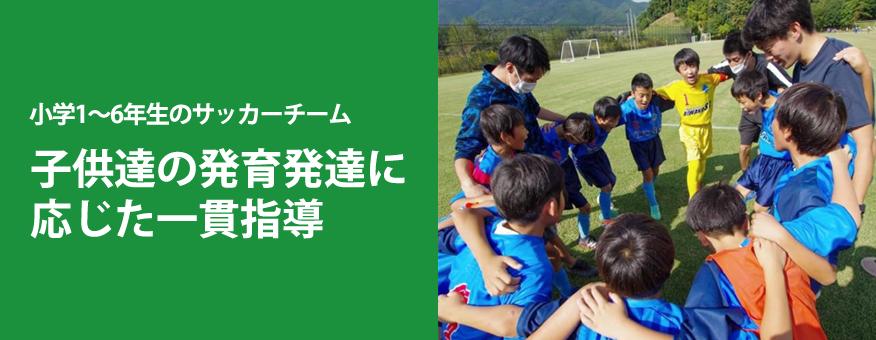 小学生サッカーチームBIWAKO.S.C志賀ジュニアは、子供達の発達発育に応じた一貫指導