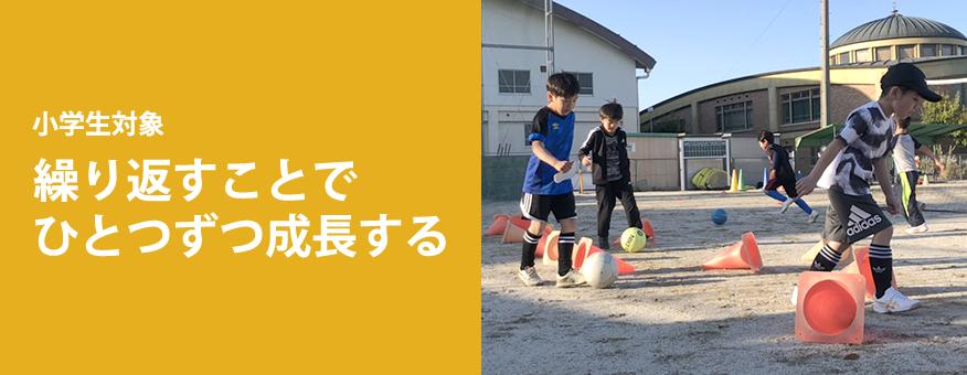 サッカー女子も歓迎!小学生対象。スタンダードコースは、繰り返すことでひとつずつ成長する