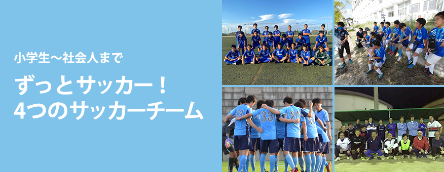 ずっとサッカー!4つのサッカーチーム