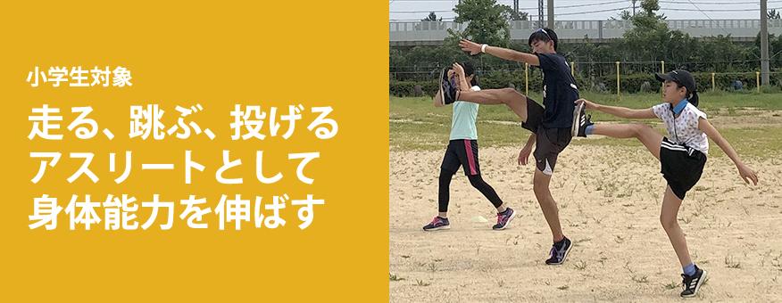小学生陸上スクール走る・跳ぶ・投げる。アスリートとして身体能力を伸ばす