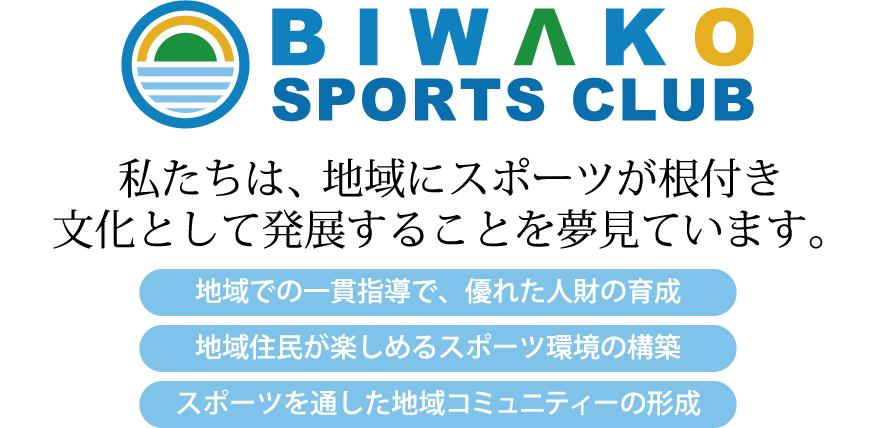 びわこスポーツクラブは、地域にスポーツが根付き文化として発展することを夢見ています。